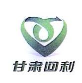 临洮回利再生资源开发有限公司