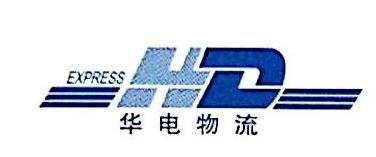 黑龙江华电物流有限公司 最新采购和商业信息