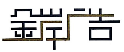 南京金岸广告有限公司
