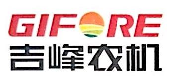 广元吉峰农机有限公司