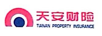 天安财产保险股份有限公司惠州中心支公司 最新采购和商业信息