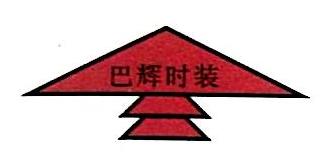 上海巴辉服饰有限公司 最新采购和商业信息