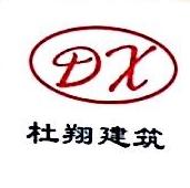 上海杜翔建筑工程有限公司 最新采购和商业信息