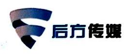福州后方传媒有限公司