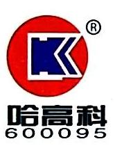 哈尔滨哈高科经贸有限责任公司 最新采购和商业信息