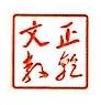 河南省正乾文教科技有限公司 最新采购和商业信息