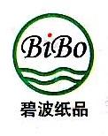 宁波北仑碧波纸制品有限公司 最新采购和商业信息