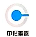 深圳市中化华泰实业有限公司