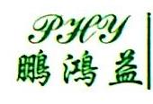深圳市鹏鸿益包装有限公司 最新采购和商业信息