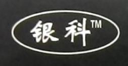 北京市银科环球科技有限公司 最新采购和商业信息
