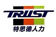 广州市特思德人力资源服务有限公司 最新采购和商业信息