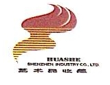 深圳市华设实业有限公司 最新采购和商业信息