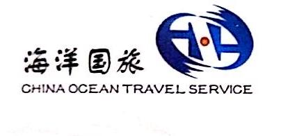 深圳市海洋国际旅行社有限公司 最新采购和商业信息