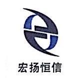北京宏扬恒信电子科技有限公司 最新采购和商业信息