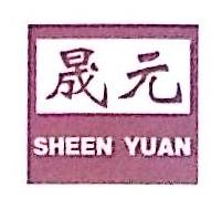 北京晟元投资有限公司 最新采购和商业信息