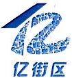 北京亿街区电子商务有限公司