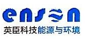 深圳市英臣科技有限公司 最新采购和商业信息