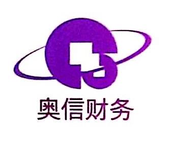 深圳市奥信财务代理有限公司 最新采购和商业信息