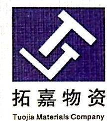 安徽拓嘉物资有限公司 最新采购和商业信息