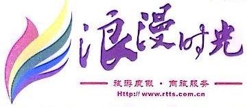 珠海市浪漫时光国际旅行社有限公司 最新采购和商业信息