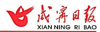 咸宁南鄂传媒文化发展有限公司 最新采购和商业信息