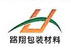 上海路翔包装材料有限公司 最新采购和商业信息