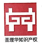 佛山圣理华知识产权代理有限公司 最新采购和商业信息