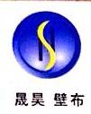 深圳市晟昊装饰材料有限公司
