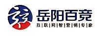 岳阳百竞科技有限公司 最新采购和商业信息