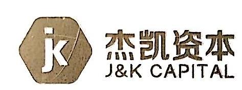 深圳市前海杰凯股权投资基金管理有限公司 最新采购和商业信息