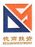 成都德商置业有限公司 最新采购和商业信息