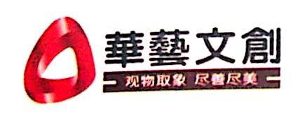 三明市华艺文化创意有限公司 最新采购和商业信息