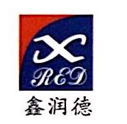 四川鑫润德劳务有限公司 最新采购和商业信息