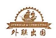 深圳市外联出入境服务有限公司 最新采购和商业信息