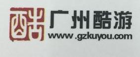 广州酷游信息科技有限公司 最新采购和商业信息