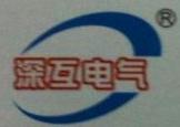 深圳市一互电气有限公司 最新采购和商业信息