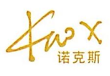 深圳市诺克斯贸易有限公司 最新采购和商业信息