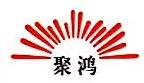 广州聚鸿信息科技有限公司 最新采购和商业信息