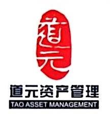 深圳市道元资产管理有限公司 最新采购和商业信息