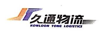 江苏久通物流有限公司 最新采购和商业信息