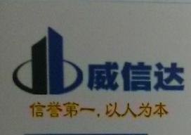 深圳威信达钢结构工程有限公司 最新采购和商业信息