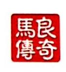 浙江马良传奇文化传播有限公司 最新采购和商业信息