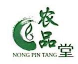 北京农品堂食品有限公司 最新采购和商业信息