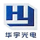 深圳市华宇光电科技有限公司 最新采购和商业信息