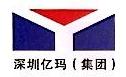 深圳市亿玛电气有限公司 最新采购和商业信息