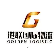 深圳市港联国际物流有限公司 最新采购和商业信息