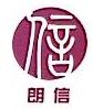 广西朗信投资有限公司 最新采购和商业信息