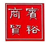 南宁宾裕商贸有限公司 最新采购和商业信息
