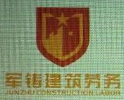 广州军铸建筑劳务有限公司