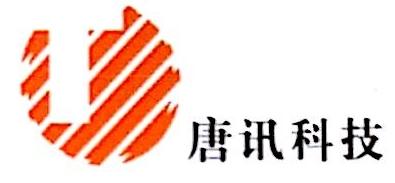 深圳市唐讯科技发展有限公司 最新采购和商业信息